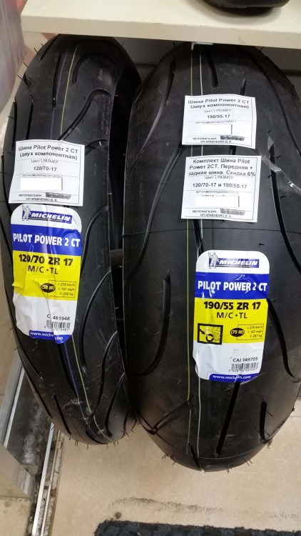 Мотошины Michelin Pilot Power 2CT